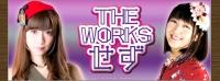 theworks_sez_bnr2016