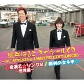 桃井はるこスペシャルCD~アニサマ2010 LIMITED EDITION(笑)~