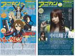 アニカンFREE Vol.71 2009年5月号