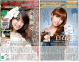 アニカンFREE Vol.72 2009年6月号