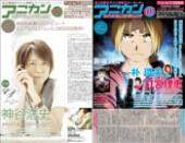 アニカンFREE Vol.75 2009年9月号