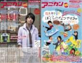 アニカンFREE Vol.76 2009年10月号