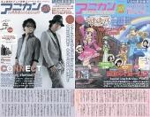 アニカンFREE 2010年10月号(Vol.88)