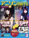 アニソンMATE Vol.0 創刊準備号