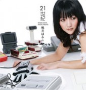 21世紀 DVD付