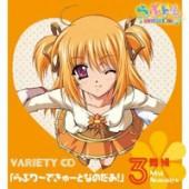TVアニメ らぶドル『VARIETY CD「らぶり~できゅーとなのだあ!」』