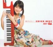 桃井はるこ COVER BEST -カバー電車- 初回盤
