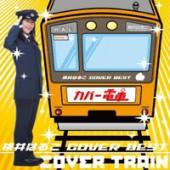 桃井はるこ COVER BEST -カバー電車- 通常盤