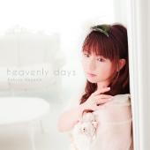 野川さくら10周年記念マキシシングル『heavenly days』(DVD付限定盤)