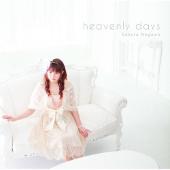 野川さくら10周年記念マキシシングル『heavenly days』(通常盤)