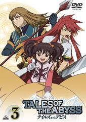DVD 『テイルズ オブ ジ アビス 3』