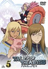 DVD 『テイルズ オブ ジ アビス 5』