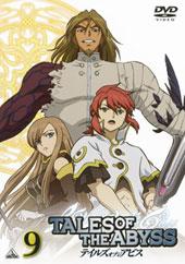 テイルズ オブ ジ アビス 9 DVD