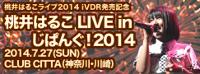 桃井はるこライブ2014 iVDR発売記念『桃井はるこ LIVE inじぱんぐ!2014』