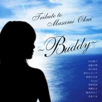 奥井雅美15周年記念トリビュートアルバム「TRIBUTE TO MASAMI OKUI ~Buddy~」