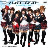 アフィリア・サーガ・イースト 5thシングル『ニーハイ・エゴイスト』(限定盤A)