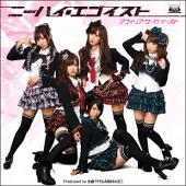 アフィリア・サーガ・イースト 5thシングル『ニーハイ・エゴイスト』(限定盤B)