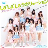 アフィリア・サーガ・イースト 6thシングル『La*La*Laラボリューション』(豪華盤)