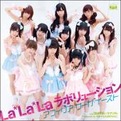 アフィリア・サーガ・イースト 6thシングル『La*La*Laラボリューション』(通常盤)