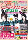 gekkayo201012-201101