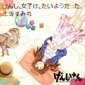 上坂すみれ 2ndシングル『げんし、女子は、たいようだった。』【アニメ盤】【期間限定生産盤】