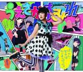 上坂すみれ 2ndシングル『げんし、女子は、たいようだった。』【初回限定盤】