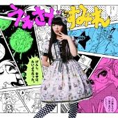 上坂すみれ 2ndシングル『げんし、女子は、たいようだった。』【通常盤】