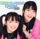 ラジオCD『桃井はるこのらじお☆UP DATE再録盤』