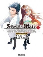 STEINS;GATE1 ドラマCD付き限定版