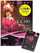 iVDRカセット500GB 桃井はるこ「しょうわ」歌謡ショー限定版