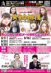 NHK Eテレ 青山ワンセグ開発『女子力相撲 女のケータイ関ヶ原』
