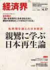 経済界 2012年04月17日号(No.965)