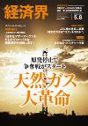経済界 2012年05月8日号(No.966)