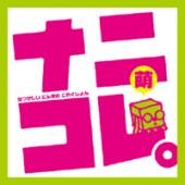 ナニコレ。萌(なつかしい にんきの コレクション)~girls unit compilation~
