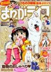 まんがライフ2009年12月号(Vol.569)