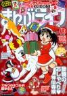 まんがライフ2010年1月号(Vol.570)