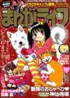 まんがライフ2009年3月号(Vol.559)