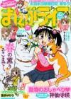 まんがライフ2009年4月号(Vol.560)