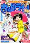 まんがライフ2009年7月号(Vol.563)