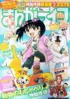 まんがライフ2010年11月号(Vol.581)