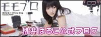 桃井はるこ公式ブログ『モモブロ』