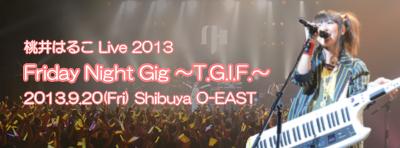 桃井はるこワンマンライブ2013 『Friday Night Gig ~T.G.I.F.~』