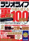 ラジオライフ2010年2月号