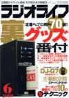 ラジオライフ2009年6月号