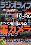 ラジオライフ2010年3月号
