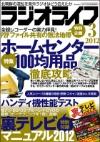ラジオライフ2012年3月号