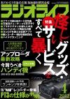 ラジオライフ2012年4月号