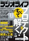 ラジオライフ2012年11月号