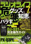 ラジオライフ2013年7月号