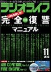ラジオライフ2013年11月号